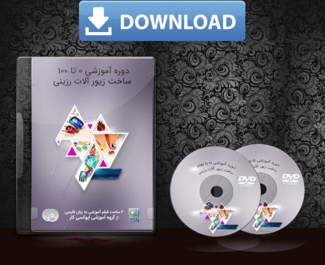 download dvd epoxykar 1