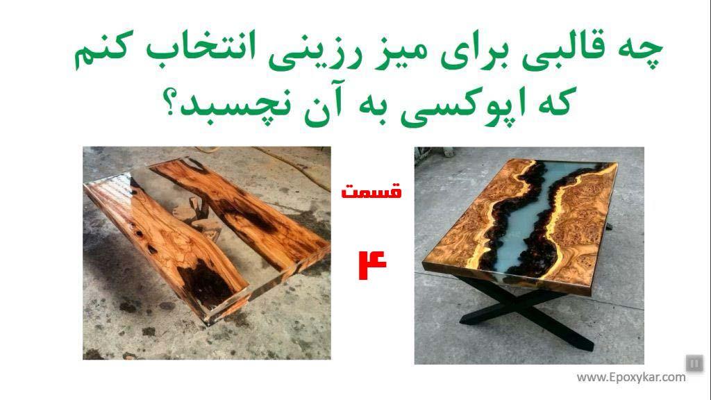 Ghalebbandi4