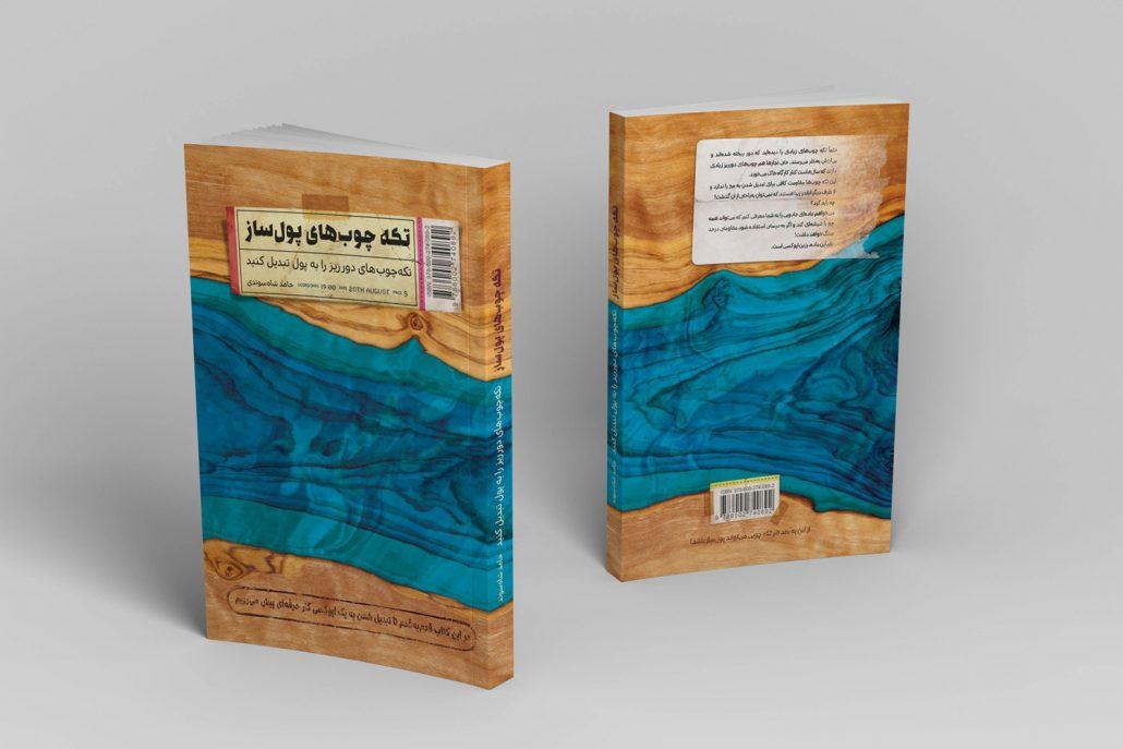 کتاب تکه چوب های پولساز- حامد شاهسوندی