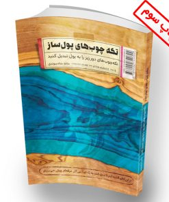 کتاب تکه چوب های پولساز - چاپ سوم