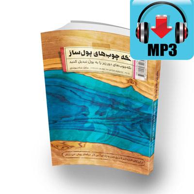bookcover epoxykar audio