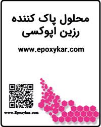 محلول پاک کننده اپوکسی