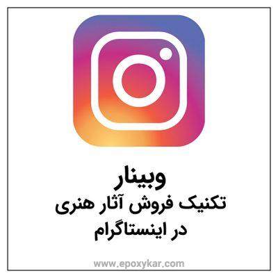 فروش آثار هنری در اینستاگرام