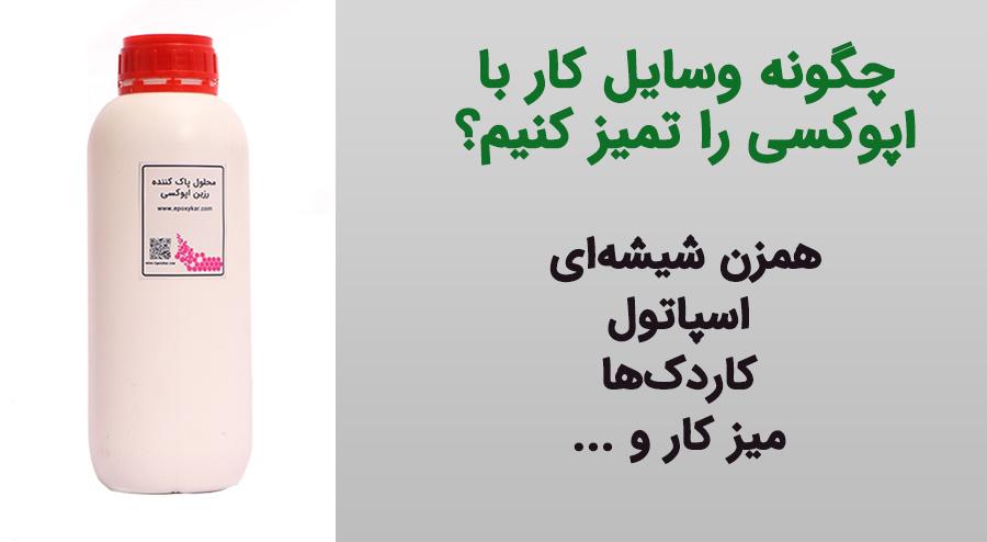maghale tamizkardan3