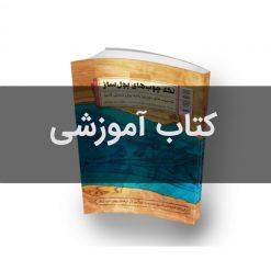 کتاب آموزش اپوکسی