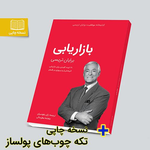 Bazaryabi Book