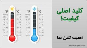 کنترل دمای اپوکسی