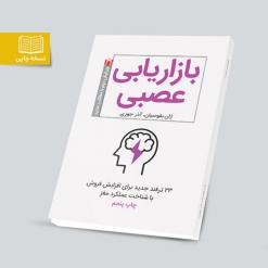کتاب آموزش بازاریابی عصبی