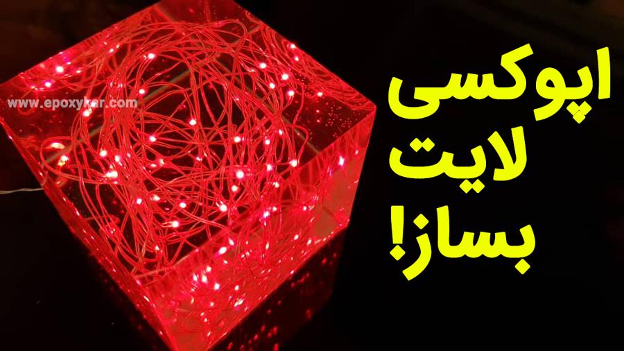 نورپردازی رزین اپوکسی - چراغ خواب رزینی